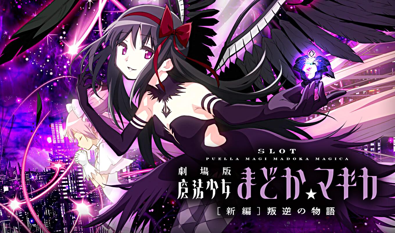 SLOT劇場版魔法少女まどか☆マギカ[新編]叛逆の物語